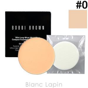 ボビイブラウン BOBBI BROWN スキンロングウェアウェイトレスコンパクトファンデーション レフィル #0 ポーセリン 8g [188980]【メール便可】|blanc-lapin