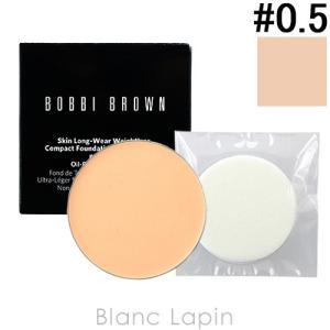 ボビイブラウン BOBBI BROWN スキンロングウェアウェイトレスコンパクトファンデーション レフィル #0.5 ウォームポーセリン 8g [189055]【メール便可】|blanc-lapin