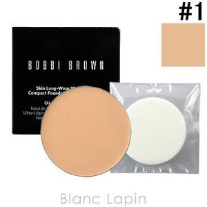 ボビイブラウン BOBBI BROWN スキンロングウェアウェイトレスコンパクトファンデーション レフィル #1 ウォームアイボリー 8g [188881]【メール便可】|blanc-lapin