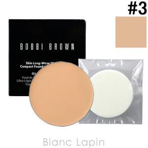 ボビイブラウン BOBBI BROWN スキンロングウェアウェイトレスコンパクトファンデーション レフィル #3 ベージュ 8g [188904]【メール便可】|blanc-lapin