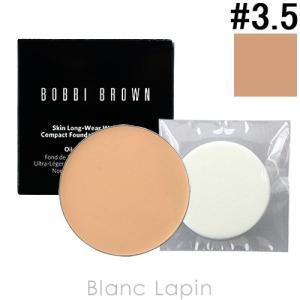 ボビイブラウン BOBBI BROWN スキンロングウェアウェイトレスコンパクトファンデーション レフィル #3.5 ウォームベージュ 8g [189024]【メール便可】|blanc-lapin