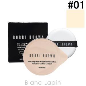 ボビイブラウン BOBBI BROWN スキンロングウェアウェイトレスファンデーションフルカバークッションコンパクト レフィル #01 13g [198675]【メール便可】|blanc-lapin