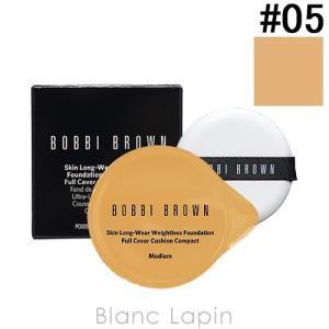 ボビイブラウン スキンロングウェアウェイトレスファンデーションフルカバークッションコンパクト レフィル #05 ミディアム 13g [198712]【メール便可】|blanc-lapin