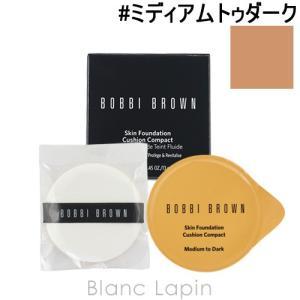 ボビイブラウン BOBBI BROWN スキンファンデーションクッションコンパクトSPF50/PA+++ レフィル #06 ミディアムトゥダーク 13g [166766]【メール便可】|blanc-lapin