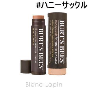 バーツビーズ BURT'S BEES ティンテッドリップバーム #ハニーサックル 4.25g [010604]【メール便可】|blanc-lapin