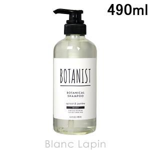 ボタニスト BOTANIST ボタニカルシャンプー モイスト 490ml [680672]【hawks202110】 blanc-lapin