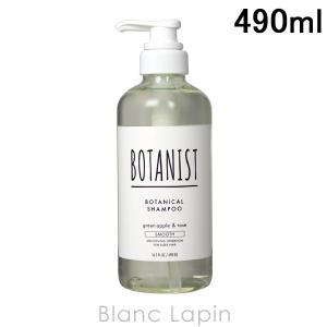 ボタニスト BOTANIST ボタニカルシャンプー スムース 490ml [680696]【hawks202110】 blanc-lapin