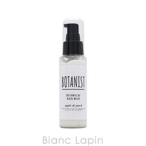 ボタニスト BOTANIST ボタニカルヘアミルク モイスト 80ml [391900]|blanc-lapin