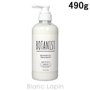 ボタニスト BOTANIST ボタニカルトリートメント スムース 490g [680702]【hawks202110】 blanc-lapin