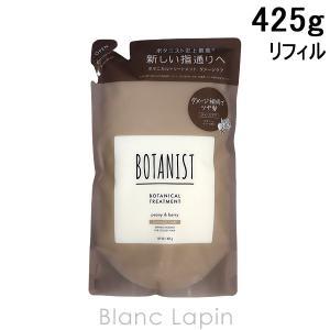 ボタニスト BOTANIST ボタニカルトリートメント ダメージケア 詰め替え 425g [680825]【hawks202110】 blanc-lapin
