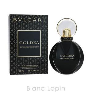 ブルガリ BVLGARI ゴルデア ローマンナイト EDP 75ml [479151]【決算クリアランス】|blanc-lapin