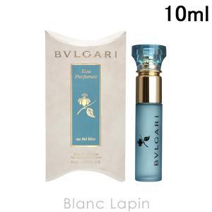 【ミニサイズ】 ブルガリ BVLGARI オ・パフメオーテブルー EDC 10ml [473142]|blanc-lapin