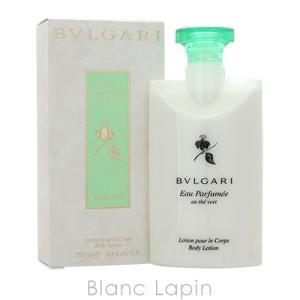 【箱・外装不良】ブルガリ BVLGARI オ・パフメオーテヴェールボディミルク 200ml [471933]|blanc-lapin
