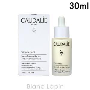 コーダリー CAUDALIE ヴィノパーフェクトラディアンスセラム 30ml [000419] blanc-lapin