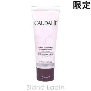 コーダリー CAUDALIE ハンドアンドネイルトリートメントクリーム 75ml [000792] blanc-lapin