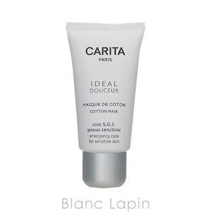 カリタ CARITA マスクドコットン 50ml [232009]|blanc-lapin