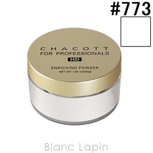 チャコット Chacott エンリッチングパウダー #773 30g [007737] blanc-lapin