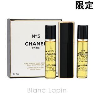 シャネル CHANEL No.5 EDP ミニツィスト&スプレイ 7mlx3 [251074]|blanc-lapin