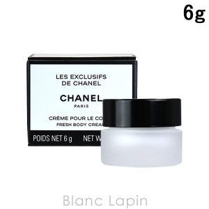 【ミニサイズ】 シャネル CHANEL レゼクスクルジフフレッシュボディクリーム 6g [033846]|blanc-lapin
