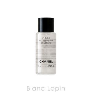 【ミニサイズ】 シャネル CHANEL ユイルデマキヤント 10ml [055121]【メール便可】|blanc-lapin