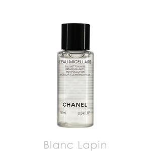 【ミニサイズ】 シャネル CHANEL オーミセラー 10ml [071299]【メール便可】|blanc-lapin