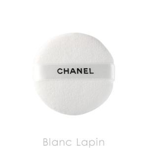シャネル CHANEL パフ [820469]【メール便可】 blanc-lapin