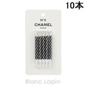 【ノベルティ】 シャネル CHANEL No.5キャンドル 10本 [081724]【メール便可】【hawks202110】|blanc-lapin