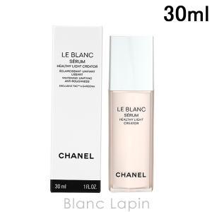 シャネル CHANEL ルブランセラムHLC 30ml [4...