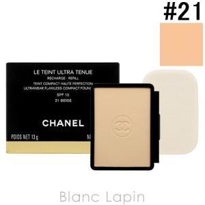 シャネル CHANEL ルタンウルトラトゥニュコンパクト リフィル #21 ベージュ 13g [779707]【メール便可】|blanc-lapin