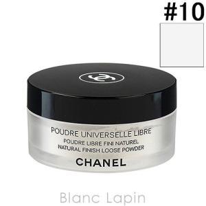 【箱・外装不良】シャネル CHANEL プードゥルユニヴェルセルリーブルN #10 30g [322101]【アウトレットキャンペーン】|blanc-lapin