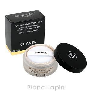 シャネル CHANEL プードゥルユニヴェルセルリーブル #20 クレール 30g [320206]|blanc-lapin|02