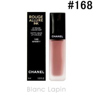 シャネル CHANEL ルージュアリュールインク #168 セレニティ 6ml [651683]【メール便可】|blanc-lapin