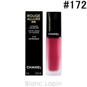 シャネル CHANEL ルージュアリュールインク #172 エクスプレシオン 6ml [651720]【メール便可】|blanc-lapin