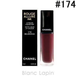 シャネル CHANEL ルージュアリュールインク #174 メランコリア 6ml [651744]【メール便可】|blanc-lapin