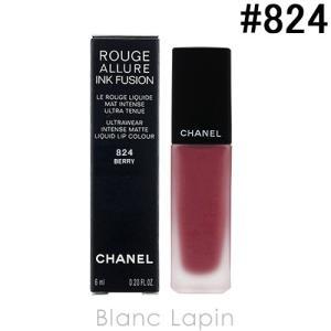 シャネル CHANEL ルージュアリュールインクフュージョン #824 ベリー 6ml [658248]【メール便可】|blanc-lapin