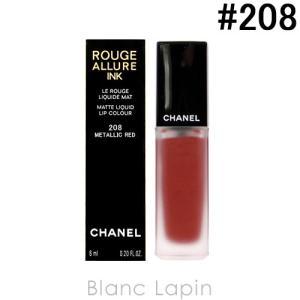 シャネル CHANEL ルージュアリュールインク #208 メタリック レッド 6ml [652086]【メール便可】|blanc-lapin