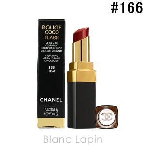 シャネル CHANEL ルージュココフラッシュ #166 HEAT 3g [741667]【メール便可】|blanc-lapin