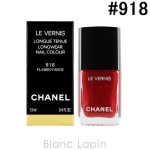 シャネル CHANEL ヴェルニロングトゥニュ #918 フランボワイヤンス 13ml [519181]|blanc-lapin