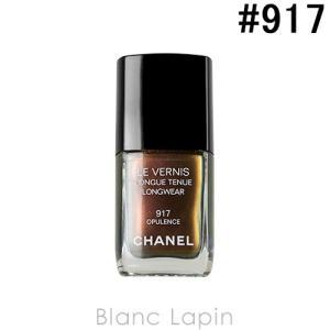 【テスター】 シャネル CHANEL ヴェルニロングトゥニュ #917 オピュロンス 13ml [057590]|blanc-lapin