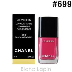 シャネル CHANEL ヴェルニロングトゥニュ #699 ジョワイヨ 13ml [596991] blanc-lapin