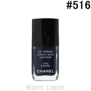 【テスター】 シャネル CHANEL ヴェルニロングトゥニュ #516 マリニエール 13ml [058306] blanc-lapin