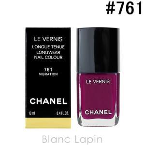 シャネル CHANEL ヴェルニロングトゥニュ #761 ヴィブラシオン 13ml [597615]|blanc-lapin
