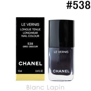 シャネル CHANEL ヴェルニロングトゥニュ #538 GRIS OBSCUR 13ml [595383]|blanc-lapin