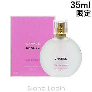 シャネル CHANEL チャンスオータンドゥルヘアオイル 35ml [267778] blanc-lapin