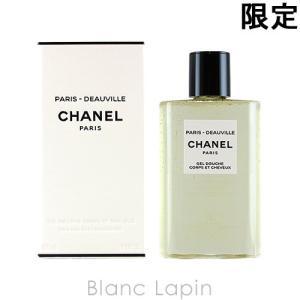 シャネル CHANEL パリドーヴィルヘア&ボディシャワージェル 200ml [028003]|blanc-lapin