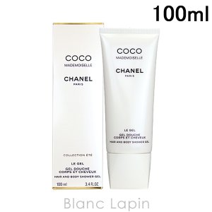 シャネル CHANEL ココマドモアゼルルジェル 100ml [168174]【hawks202110】 blanc-lapin