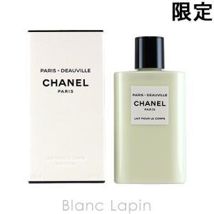 シャネル CHANEL パリドーヴィルボディローション 200ml [029000]|blanc-lapin