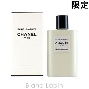 シャネル CHANEL パリビアリッツボディローション 200ml [029109]|blanc-lapin