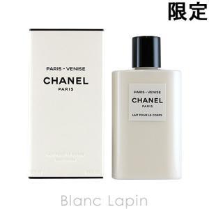シャネル CHANEL パリヴェニスボディローション 200ml [029208]|blanc-lapin