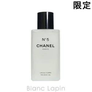【テスター】 シャネル CHANEL No.5ボディオイル 200ml [062693]|blanc-lapin